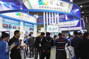 2016 Guangzhou Maritime Exhibition