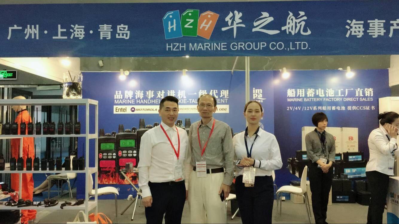 HZH In Guangzhou International Maritime Exhibition