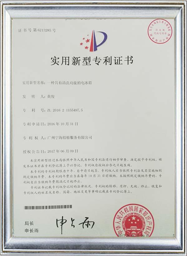 Refrigerator patent