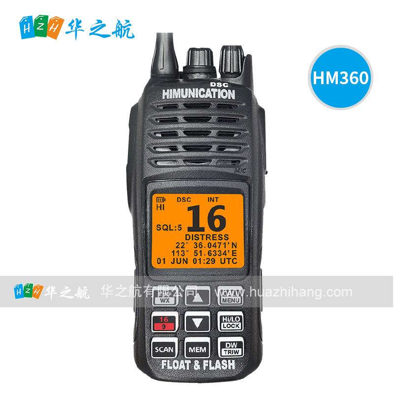 HM360 DSC built-in GPS VHF sea sea Intercom