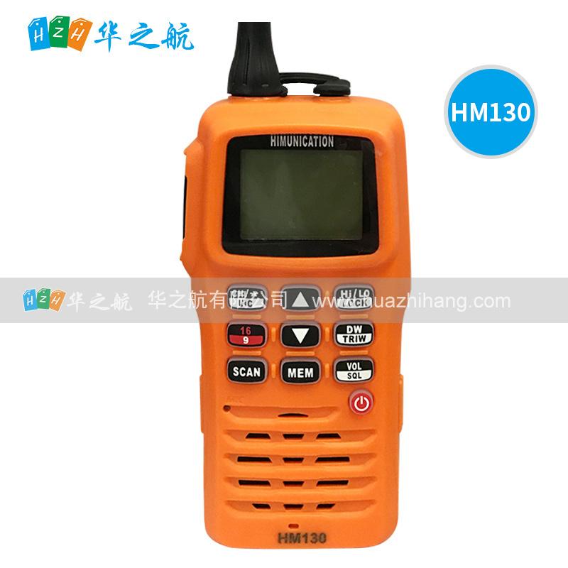 HM130 handheld VHF two-way VHF wireless phone